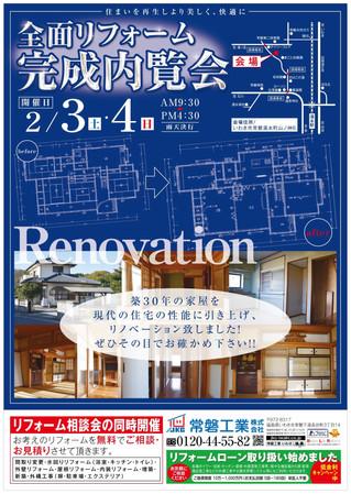 山の神 全面リフォーム完成見学会&リフォーム相談会 2/3,2/4