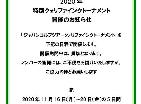 2020年特別QT開催のお知らせ