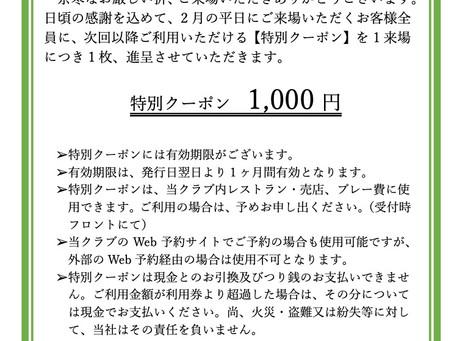【2月平日】特別クーポン発行のご案内