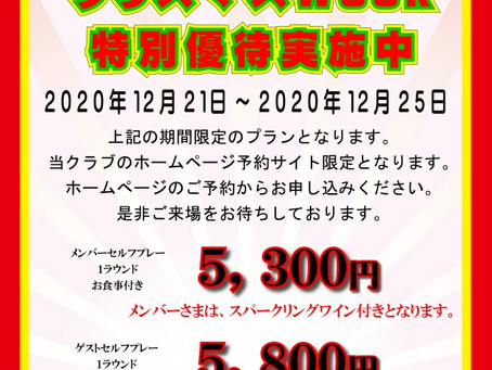 ホームページ予約サイト限定 【クリスマス】
