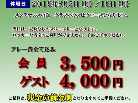 8月5日(月)/19日(月)休場日格安プレーのお知らせ