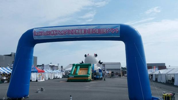 iwaki Laiki米粉フェスタ&大物産展&匠の技 合同イベント