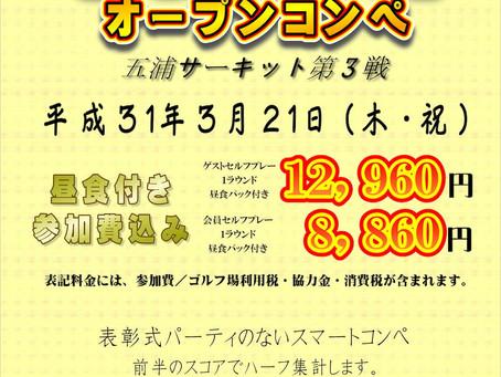 中島巌杯 オープンコンペ