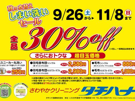 9月26日(土)〜11/8(日)秋の衣替えしまい洗いセール