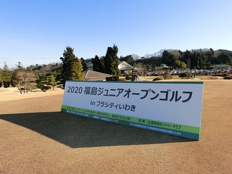 2020福島ジュニアオープンゴルフinフラシティいわき開催