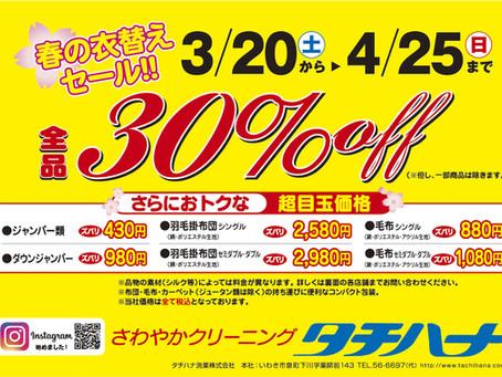 春の衣替えセールのお知らせ 2021.3.20(土)〜4.25(日)