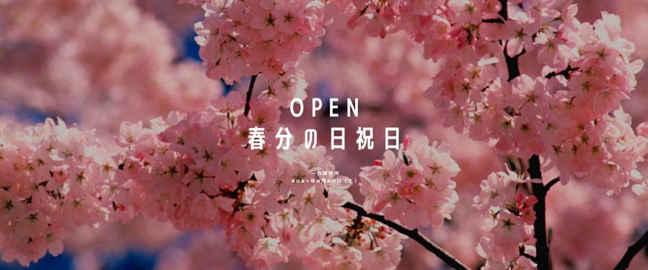 一色直売所 3/20(土)春分の日 OPENします!