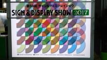 【美工社コラム02】SING&DISPLAY SHOW2017