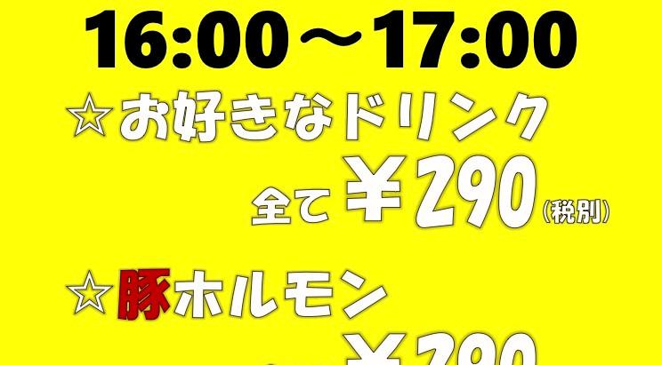 平日ハッピーアワー290円!