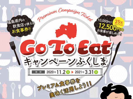 Go To Eatキャンペーン いわき市