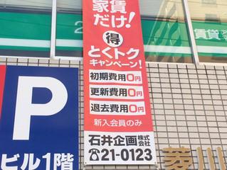 【美工社コラム018】PR垂れ幕の制作