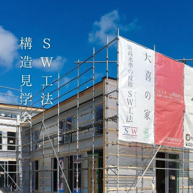 【5組限定】9月5日(土)構造見学会 事前予約 いわき市内郷