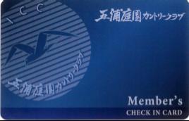 メンバー用チェックインカードの発行