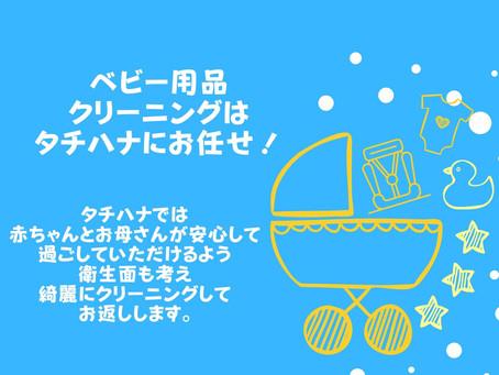 【ベビー用品クリーニングはタチハナにお任せ!】