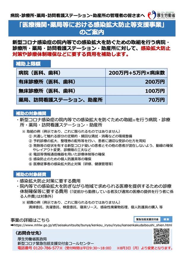 「医療機関・薬局等における感染拡大防止等の支援」におけるリフォーム 福島県いわき市 工務店