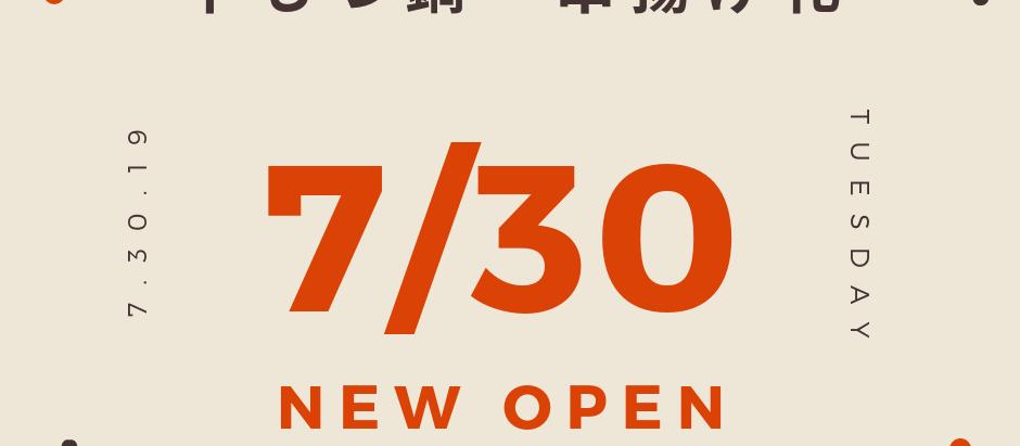 7/30NEW OPEN牛もつ鍋・串揚げ礼