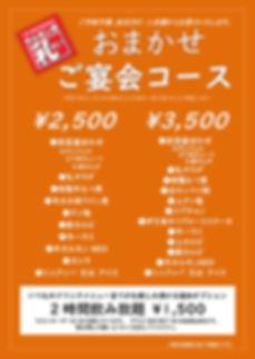飲み放題プラン メニュー 201810.jpg