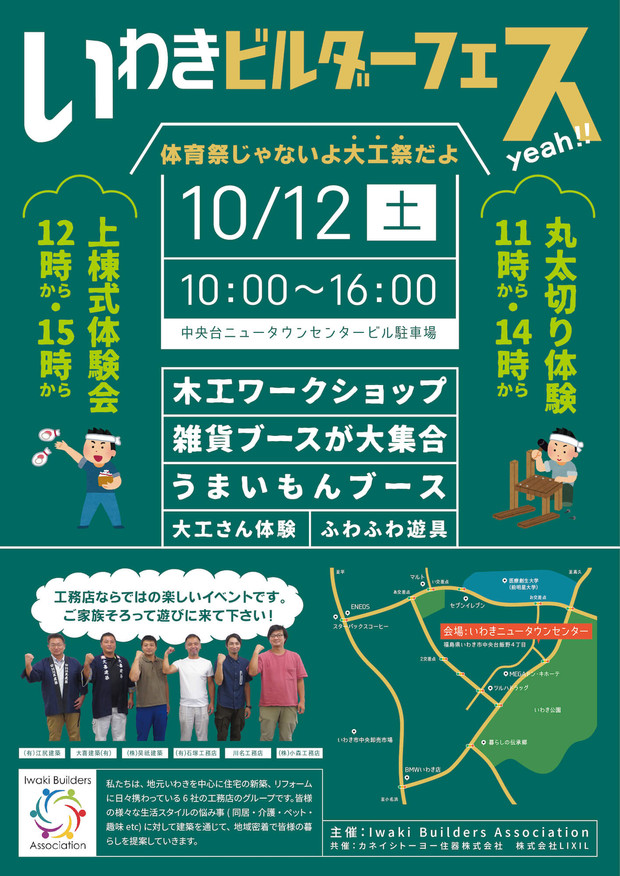 【いわきビルダーフェス10/12】