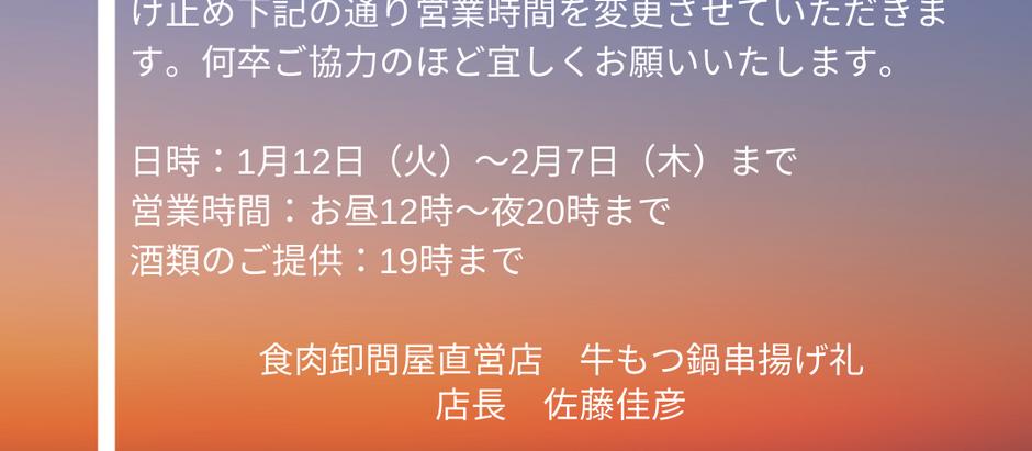 【限定期間】牛もつ鍋串揚げ礼の営業時間変更のお知らせ