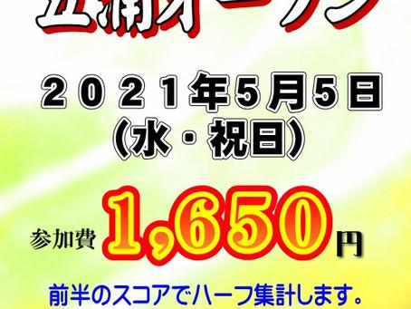 五浦オープン 2021/05/05