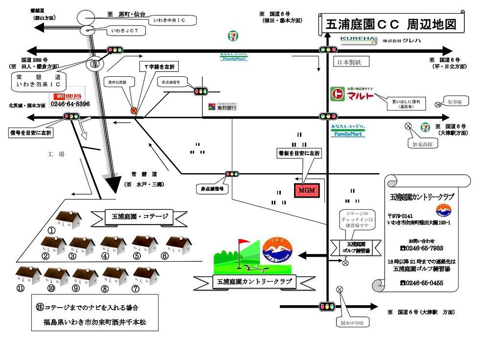 コテージ案内図.jpg