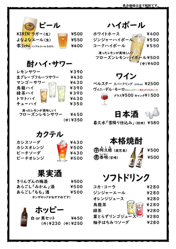 もつ鍋・串揚げ 礼様 ドリンクメニュー.jpg