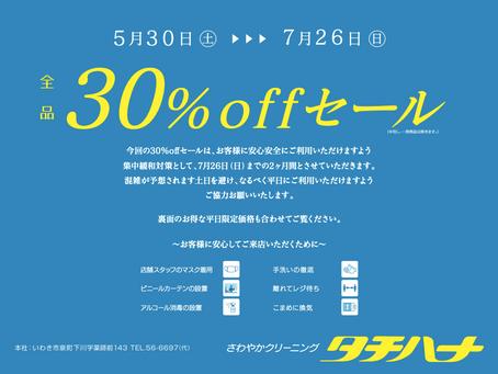 5/30〜7/26セール開催のお知らせ