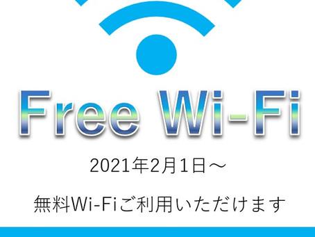 無料Wi-Fi 2月1日より開始