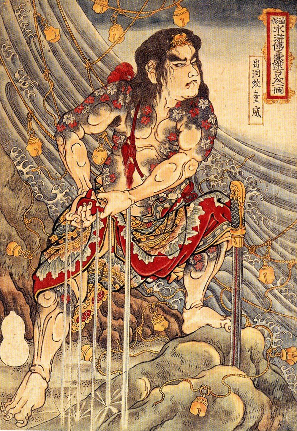 Utagawa Kuniyoshi. Shutsudoko-Doi. Suikoden.