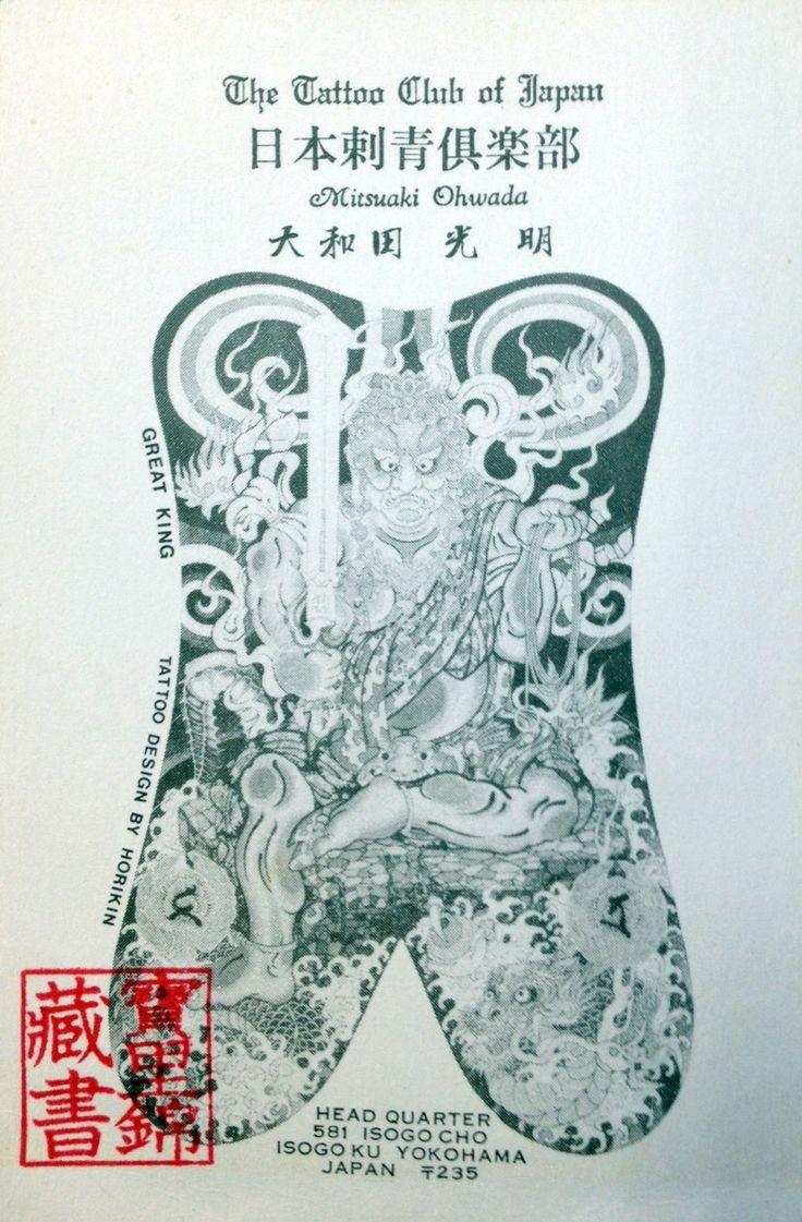 Horikin sensei ( Ôwada Mitsuki pour certains Ohwada Mitsuki ).