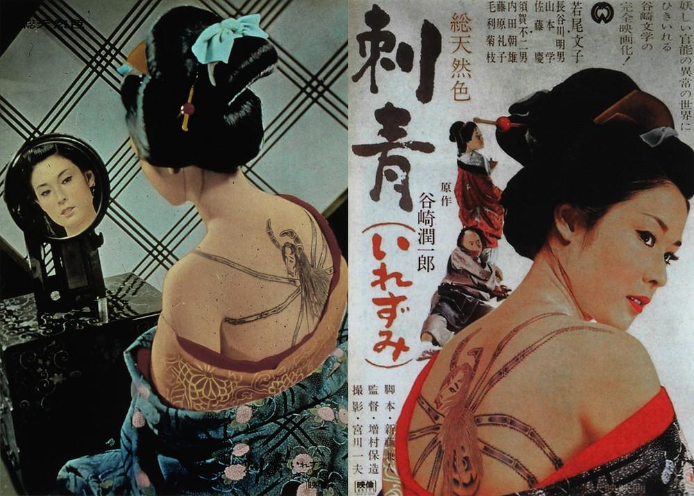Film IREZUMI de Yasuzo Masumura. Japon 1966.