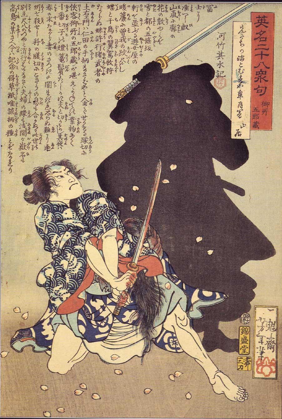 Gosho Gorozō Luttant contre une ombre.