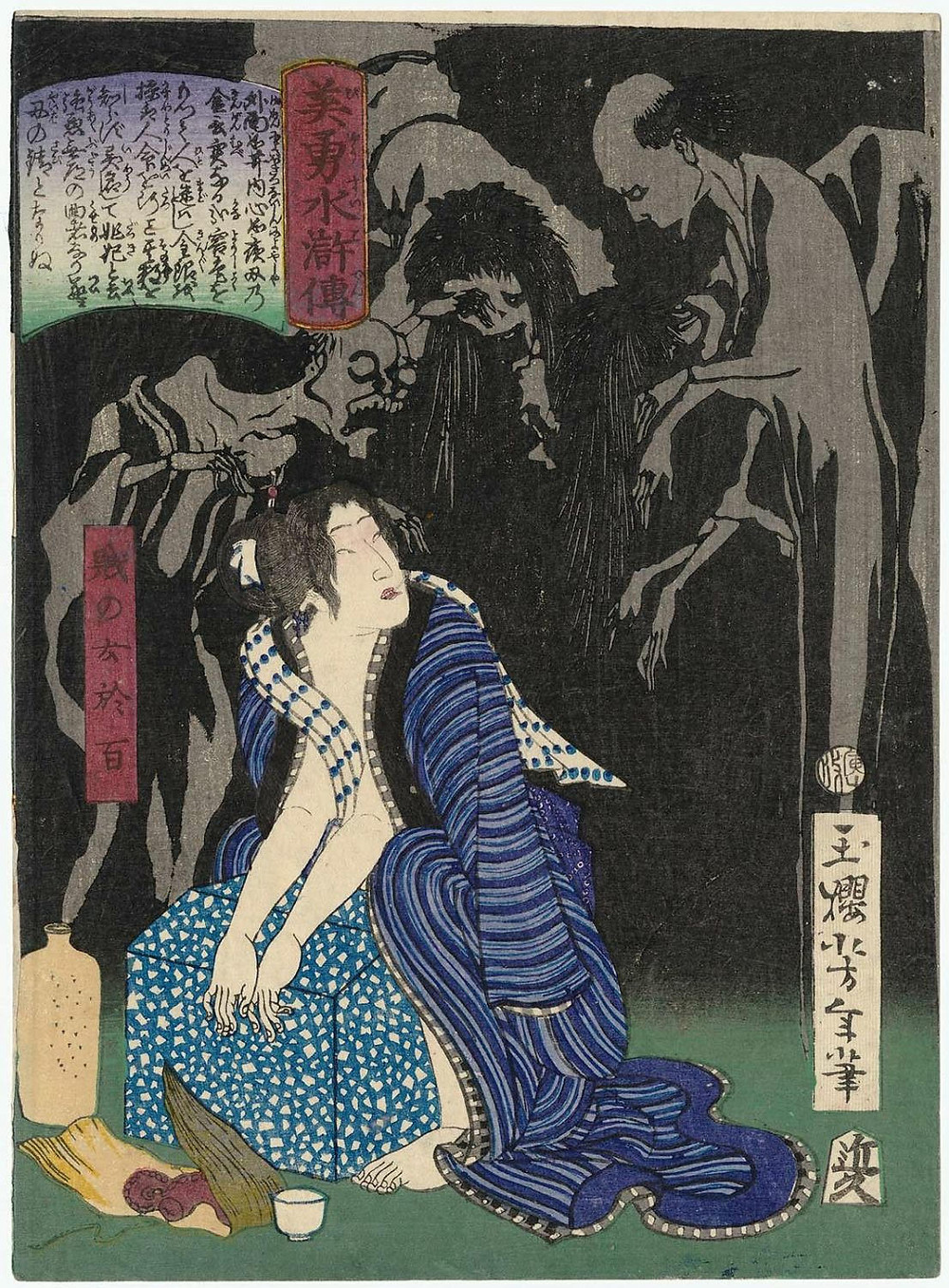 "Tshukioka Yoshitoshi, Shizunome Ohya, extrait des series ""Les sagas de la beauté et de la bravoure ""  (Biyû Suikoden), 1866."