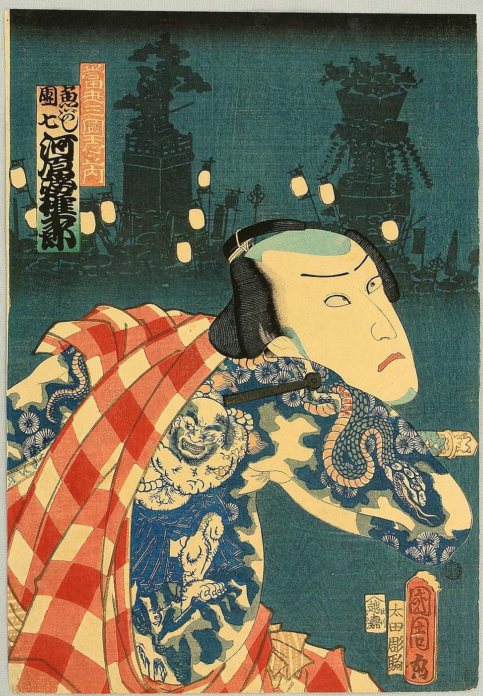 Enchevêtrement des motifs et danse des couleurs par Toyohara Kunichika sensei. 1835-1900.