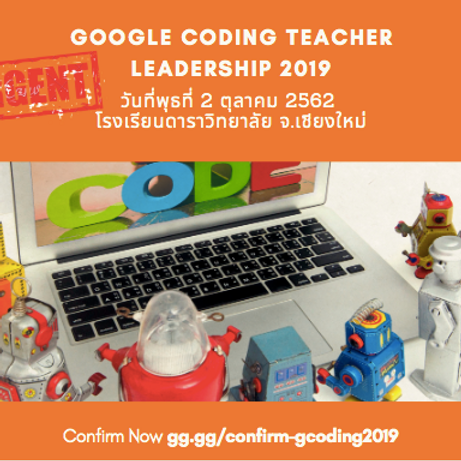 ภาคเหนือ- Google Coding Teacher Leadership 2019