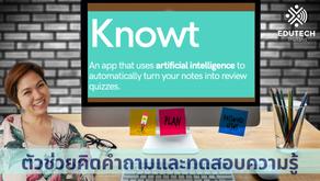 KNOWT แอพตัวช่วยคิดคำถามและวัดความรู้