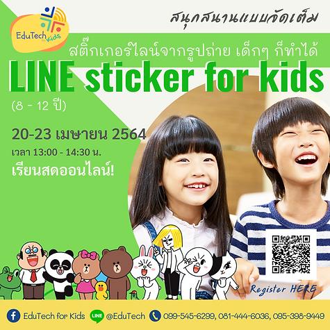 2.Line Sticker.png