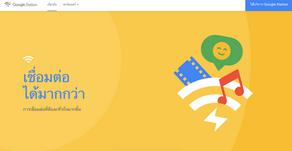 Google Station เน็ตเร็ว เน็ตฟรี สำหรับทุกคน มีให้บริการแล้ว 100 กว่าจุดทั่วไทย
