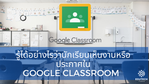 จะรู้ได้อย่างไร ว่านักเรียนเปิดงานที่สั่งทาง Google Classroom ไปแล้ว??
