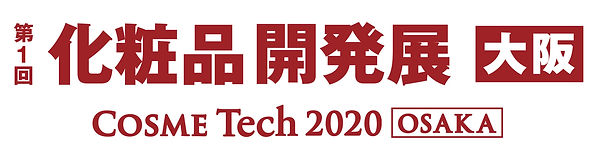 化粧品開発展_logo_banner.jpg