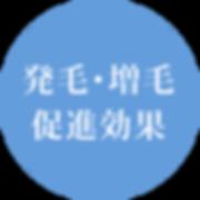 scalpcare_画像_02.png