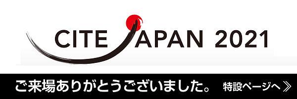 cite_japan_08.jpg