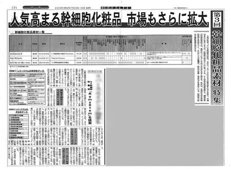日本流通産業新聞に掲載されました。