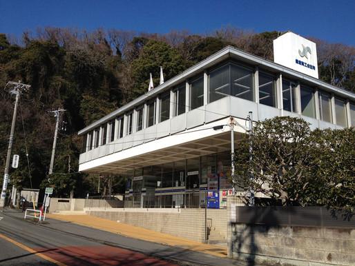鎌倉商工会に加入