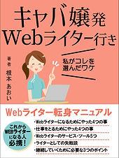 ★キャバ嬢発Webライター行き (1).jpg