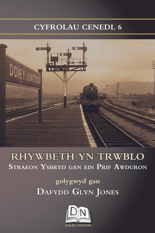 Rhywbeth Yn Trwblo