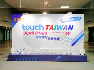 展示会:Touch Taiwanレポート