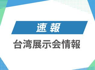 台湾展示会速報 (2020/06/24)