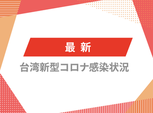新型コロナウイルス台湾国内感染状況(2020/07/29時点)