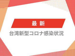 台湾 入国制限の継続を明言